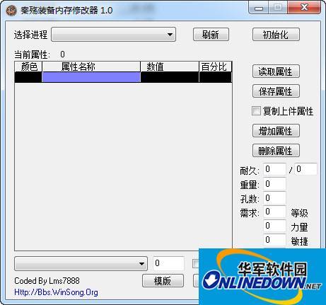 秦殇1.3装备内存修改器