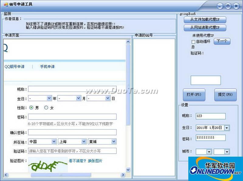 QQ号码申请器...