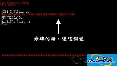 psp刷机软件Recovery