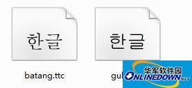 系统默认韩语字体