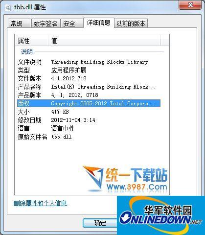tbb.dll下载(32位/64位)