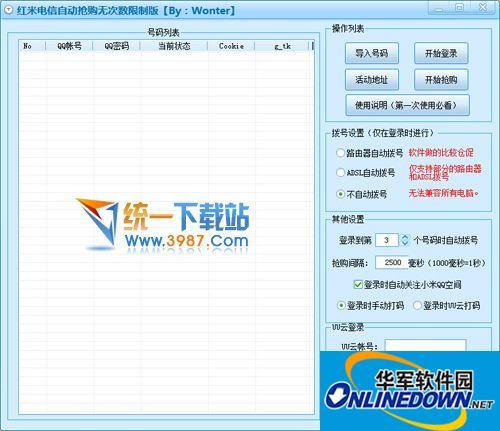 抢红米软件2014