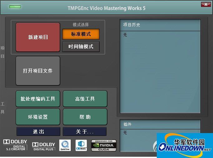 小日本视频转换器