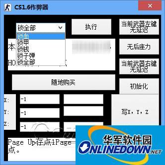 cs1.6中文版作弊器