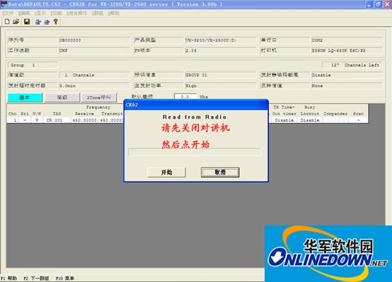 威泰克斯对讲机写频软件
