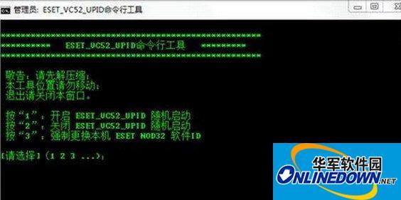 eset nod32激活码获取器
