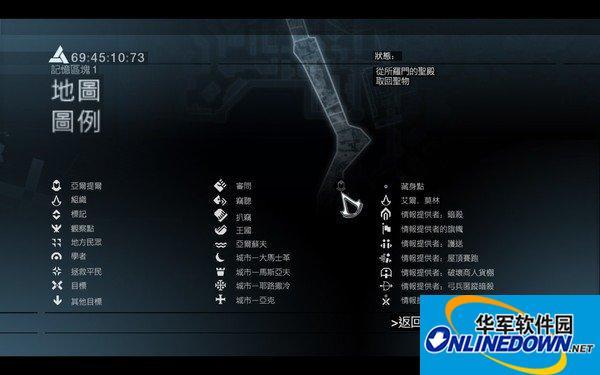 刺客信条1中文补丁