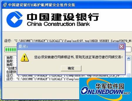 中国建设银行个人网上银行e路通
