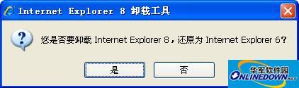 IE8卸载工具
