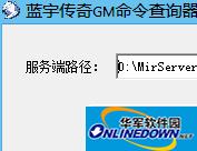 gm命令查看器 1.0