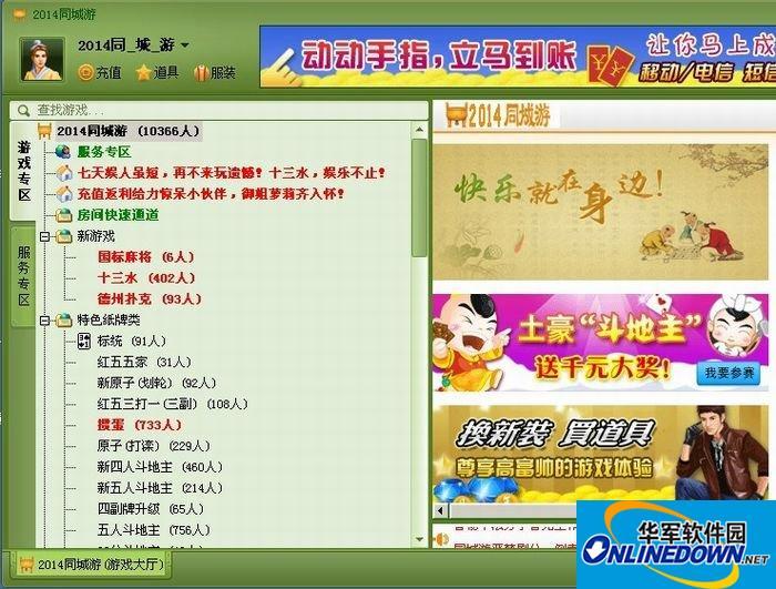 萍乡同城游戏大厅