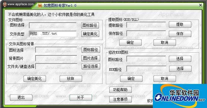 exe图标修改工具
