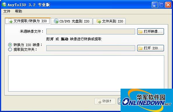ISO镜像文件制作转换工具(AnyToISO)