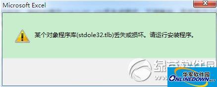 stdole32.tlb修复工具
