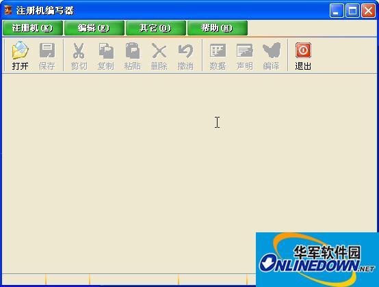 keymaker注册机编写器