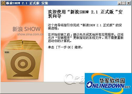 新浪uc聊天室show2014