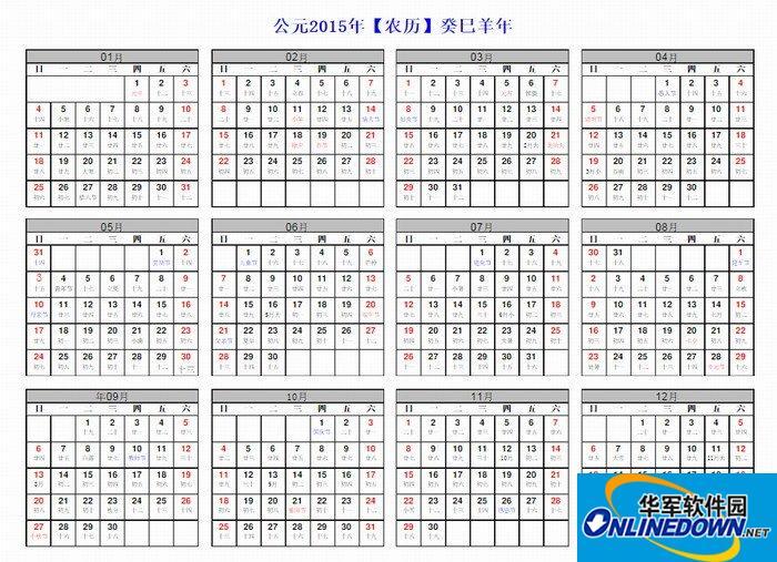 日历表2015全年版
