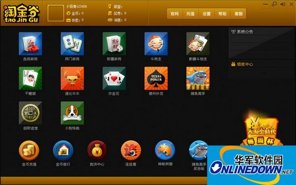 新疆淘金谷游戏大厅
