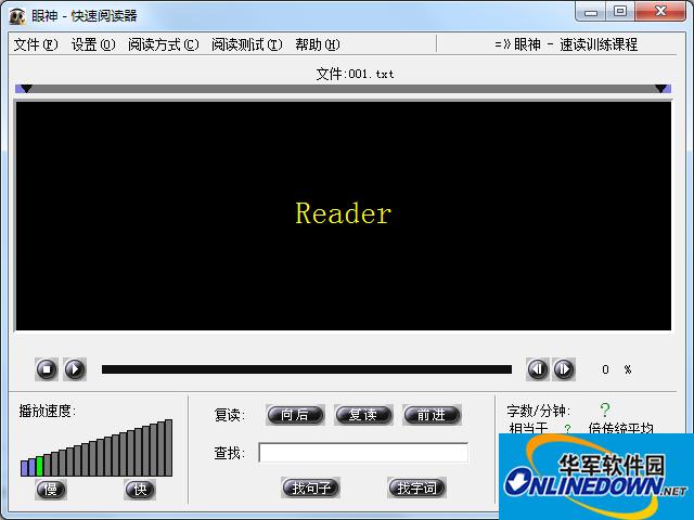 眼神快速阅读软件