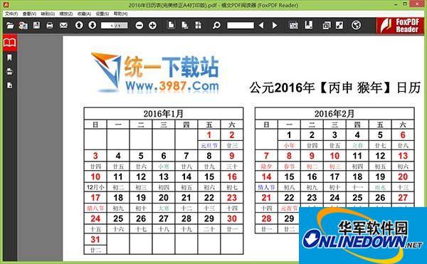 2016年日历表格A4