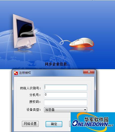 海南省国家税务局普通发票网络开具系统