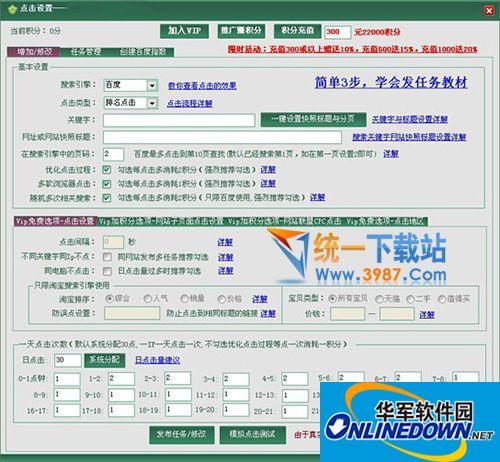 狼雨精灵seo排名优化软件 v6.1.0 官方最新版