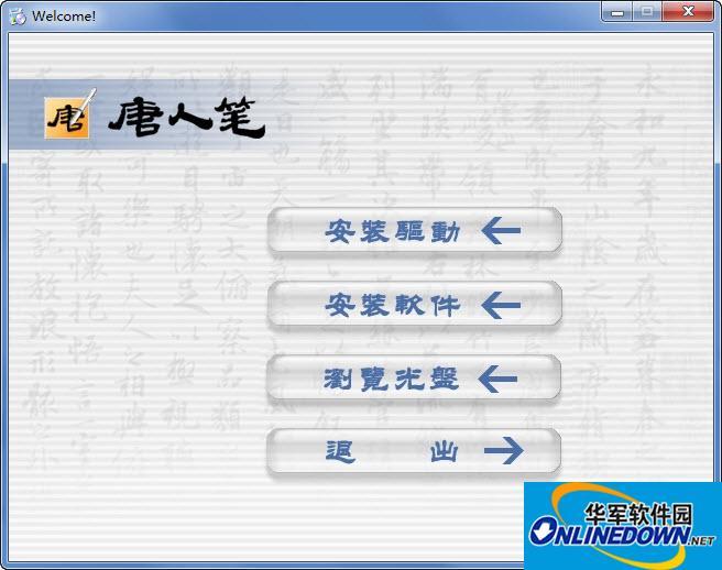 汉王唐人笔压力板软件