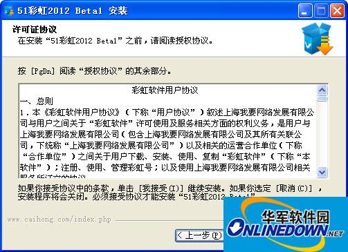 51彩虹2012