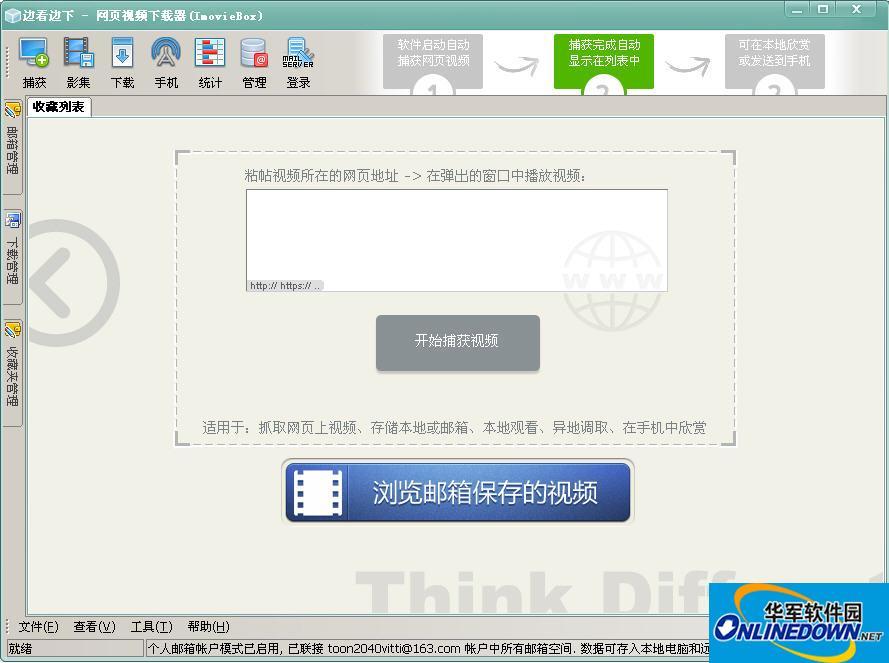 边看边下网页视频下载器(ImovieBox)