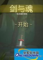 剑与魂 简体中文汉化Flash版