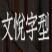 文悦新青年体...