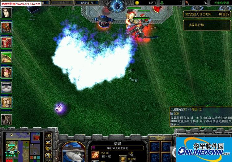 魔兽地图:风云雄霸天下