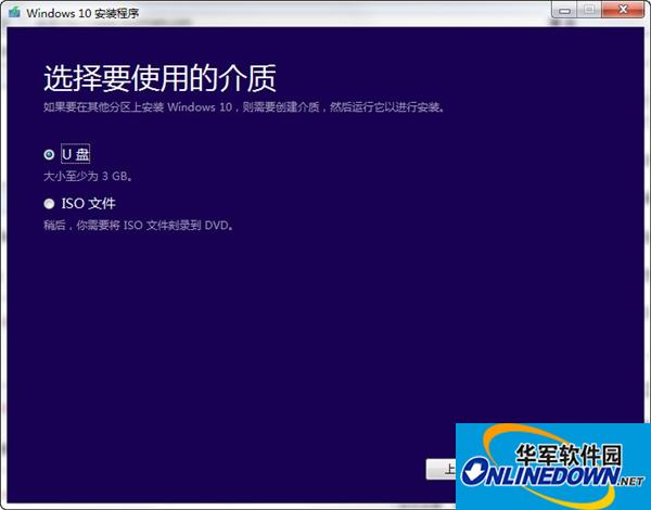 win10官方安装程序