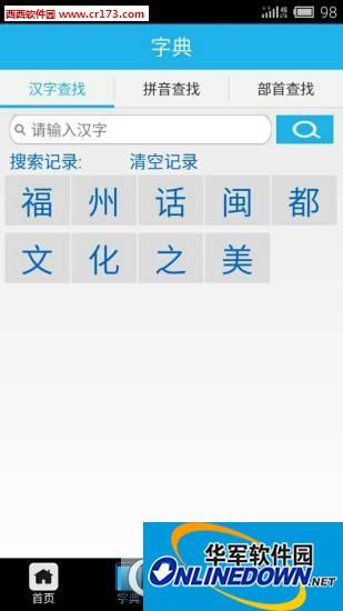 福州话app