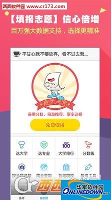 黄岩教育信息网成绩查询app