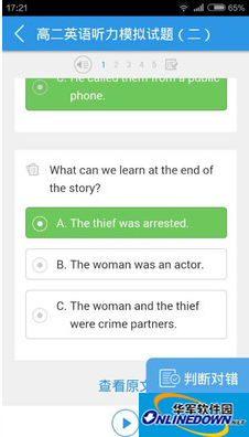 百朗英语app