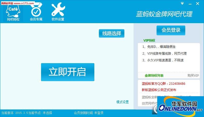 蓝蚂蚁QQ金牌网吧特权奖励