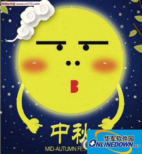 2016中秋节赏月图片
