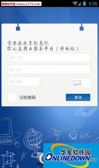 宝安教育在线app