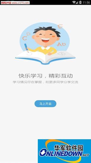 南县教育云app