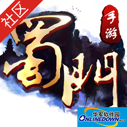 蜀门官方社区app
