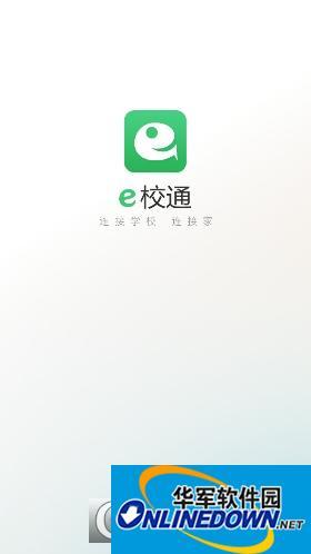 世纪伟业家校通app