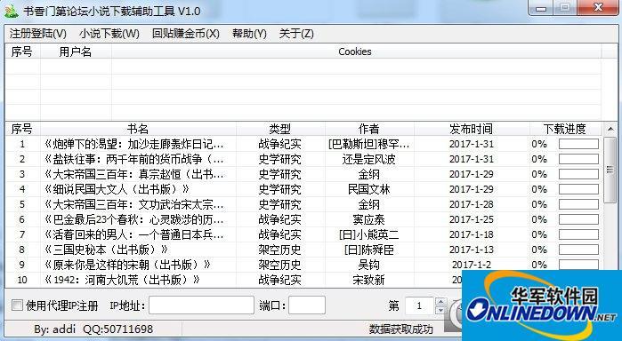 书香门第论坛小说下载辅助工具