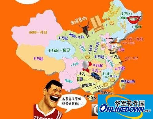 2017版中国彩礼地图