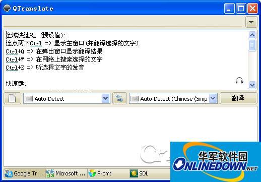 多引擎翻译工具(QTranslate)