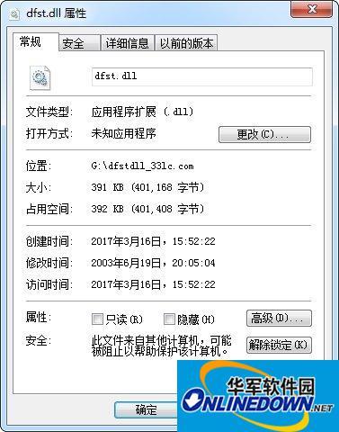 dfst.dll文件