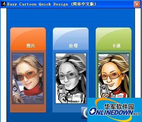 照片变卡通软件Easy