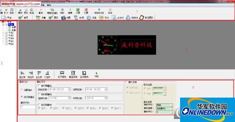 威利普LED-ECS编辑控制系统