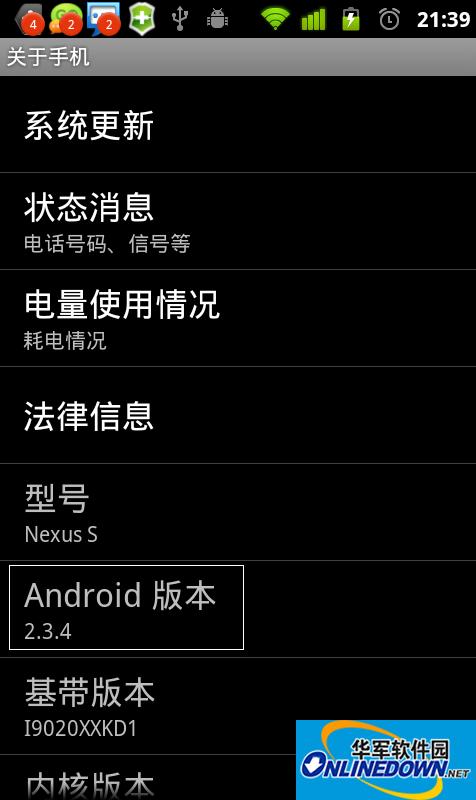 Android 2.3.4升级包