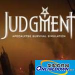 审判:末世生存模拟完美自制补丁 最新版